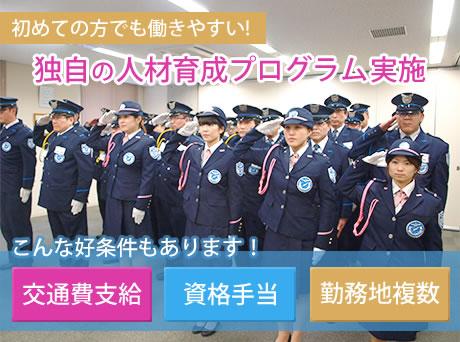 国際警備保障株式会社 岡山支店 ...