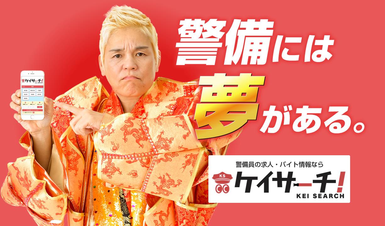 神取さんキレる編CM、警備員バイト求人サイト ケイサーチ!