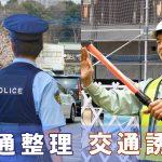 「交通整理」と「交通誘導」は違う?警備員と警察官それぞれの役割
