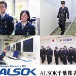 ALSOK千葉株式会社/警備のプロを目指すなら入社するべき会社
